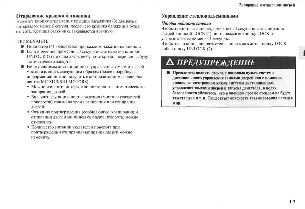 https://lancerx.ru/images/Rukovodstvo_MLX/03-07.jpg
