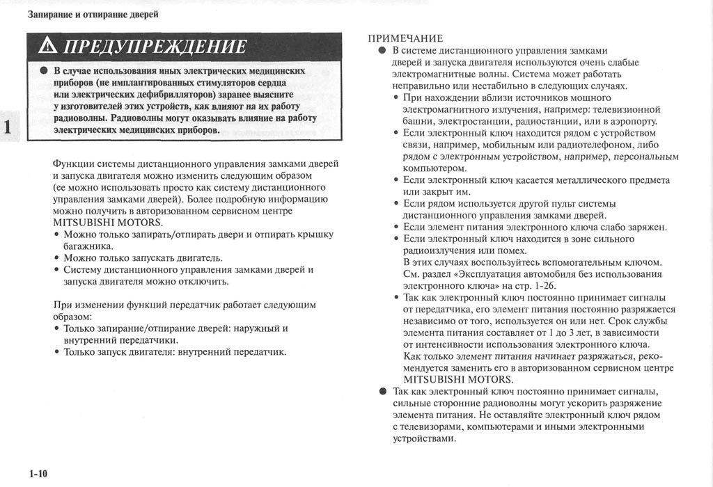 https://lancerx.ru/images/Rukovodstvo_MLX/03-10.jpg