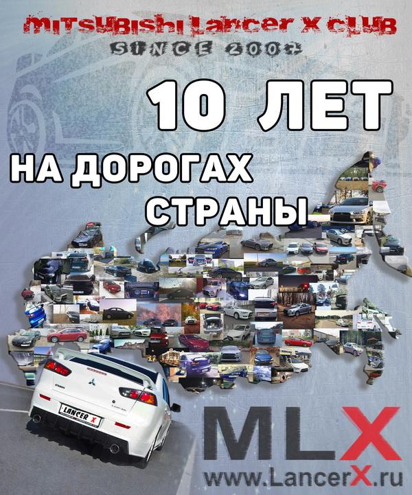 https://lancerx.ru/images/lancerx/mlx_dr1.jpg