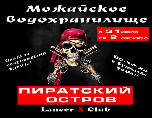 https://lancerx.ru/images/news/20150708/pirat_sm1.jpg