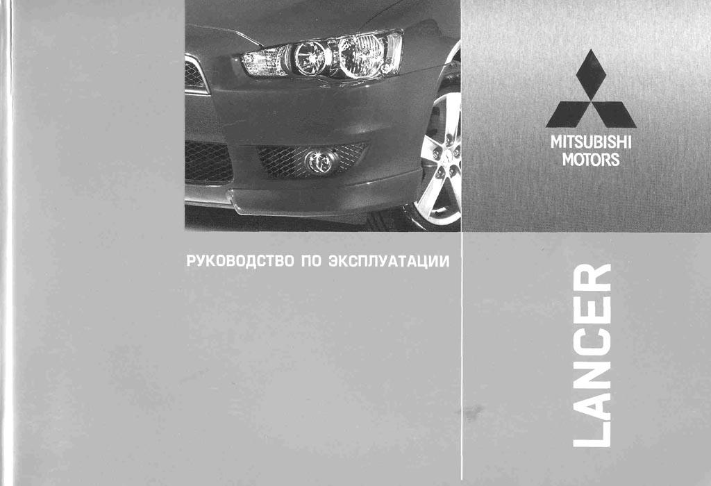 http://lancerx.ru/images/Rukovodstvo_MLX/01-01.jpg