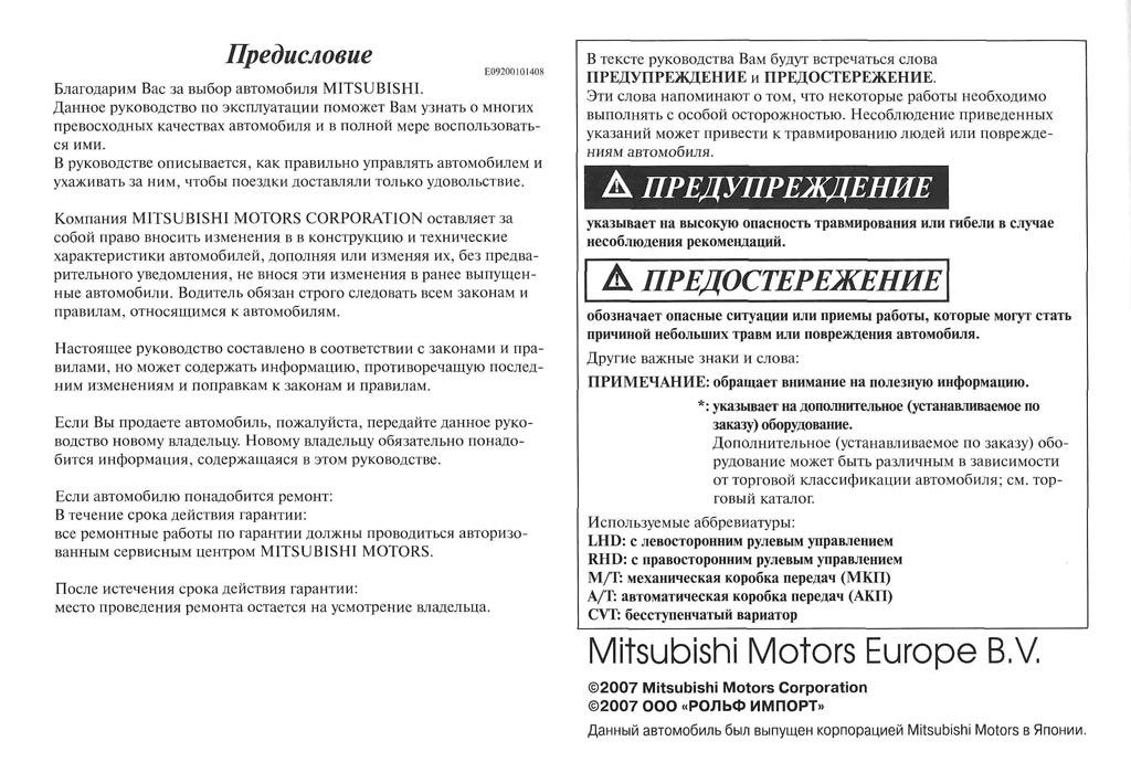 http://lancerx.ru/images/Rukovodstvo_MLX/01-02.jpg