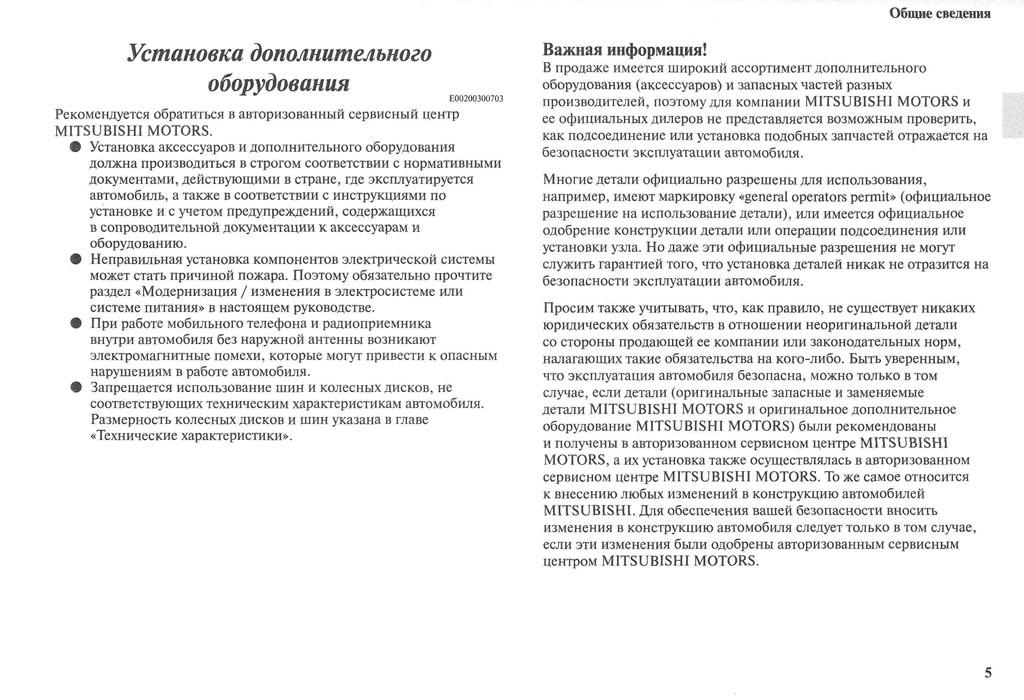 http://lancerx.ru/images/Rukovodstvo_MLX/02-05.jpg