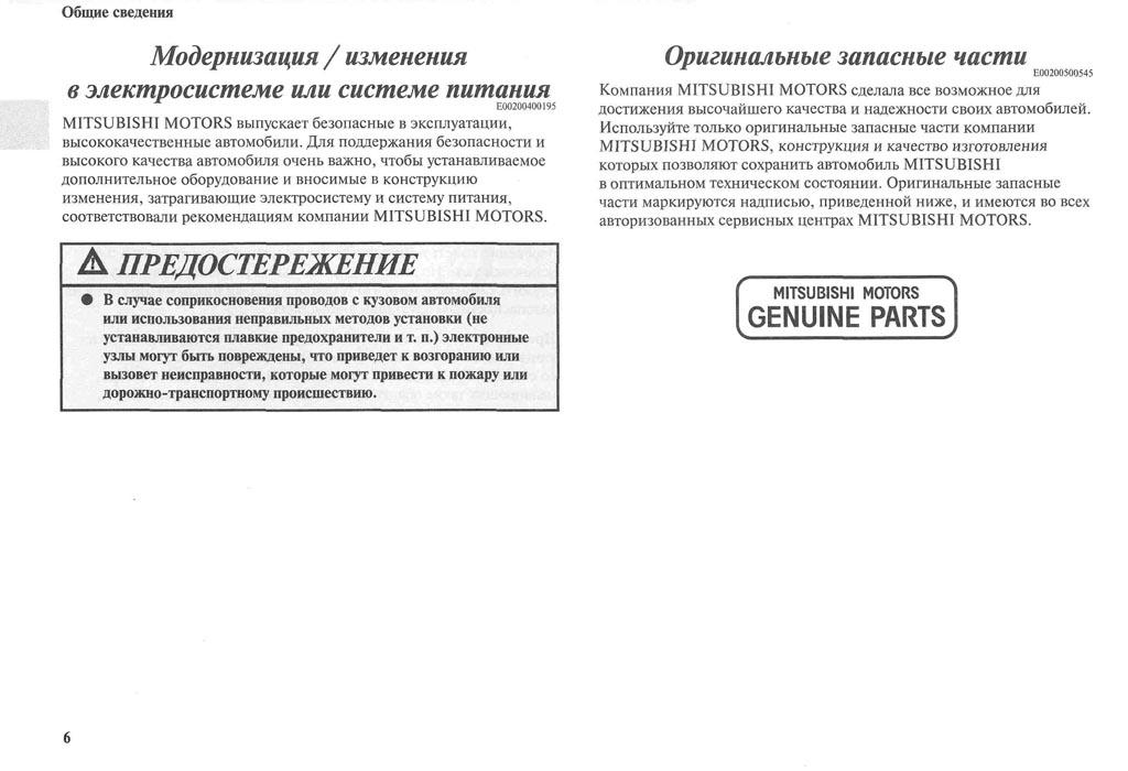 http://lancerx.ru/images/Rukovodstvo_MLX/02-06.jpg