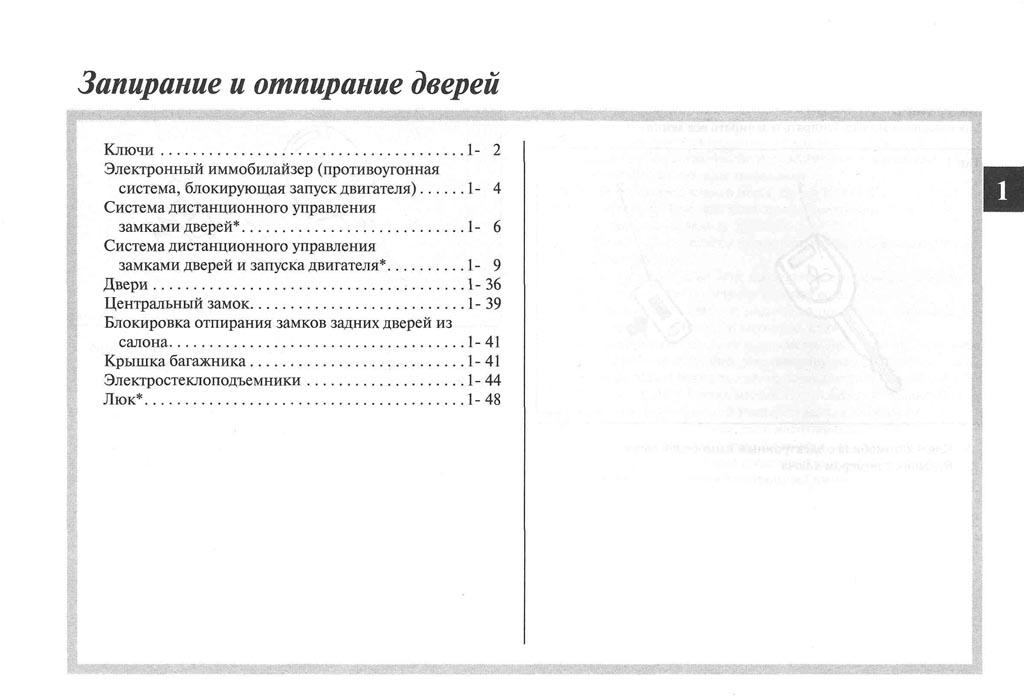http://lancerx.ru/images/Rukovodstvo_MLX/03-01.jpg
