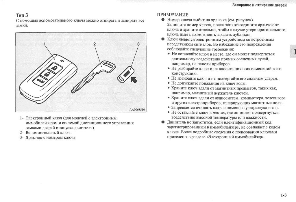 http://lancerx.ru/images/Rukovodstvo_MLX/03-03.jpg