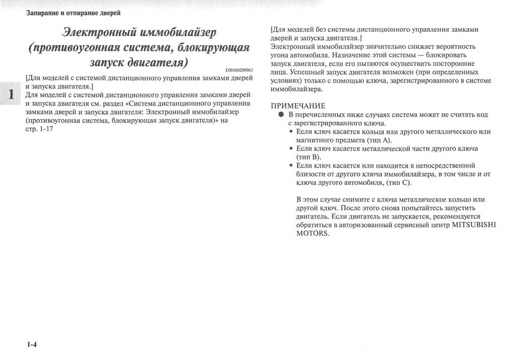 http://lancerx.ru/images/Rukovodstvo_MLX/03-04.jpg