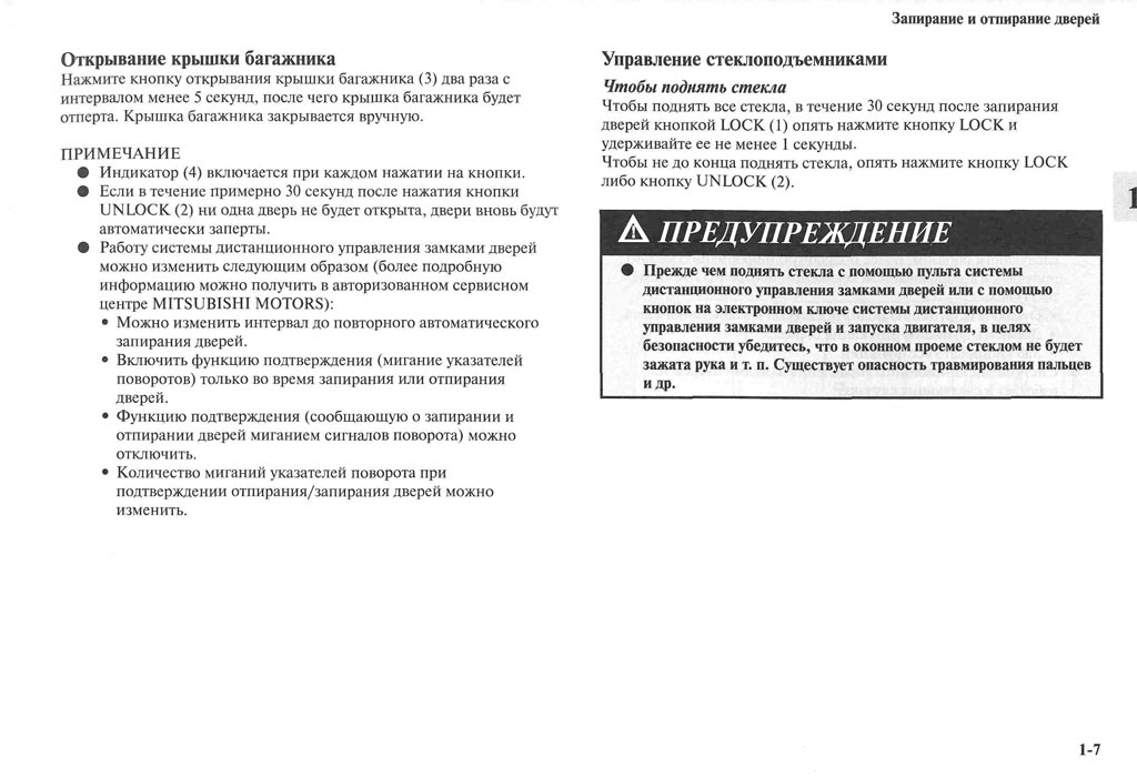 http://lancerx.ru/images/Rukovodstvo_MLX/03-07.jpg