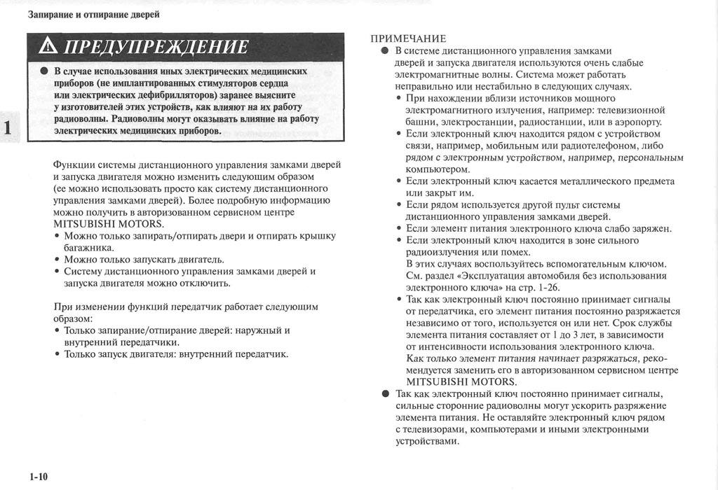 http://lancerx.ru/images/Rukovodstvo_MLX/03-10.jpg