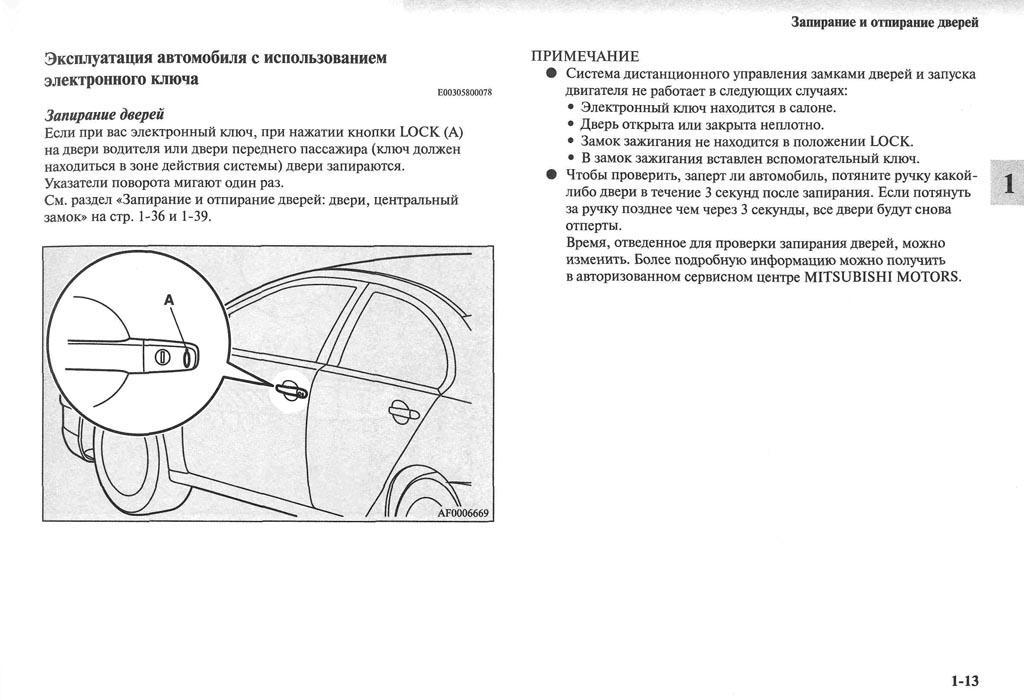 http://lancerx.ru/images/Rukovodstvo_MLX/03-13.jpg