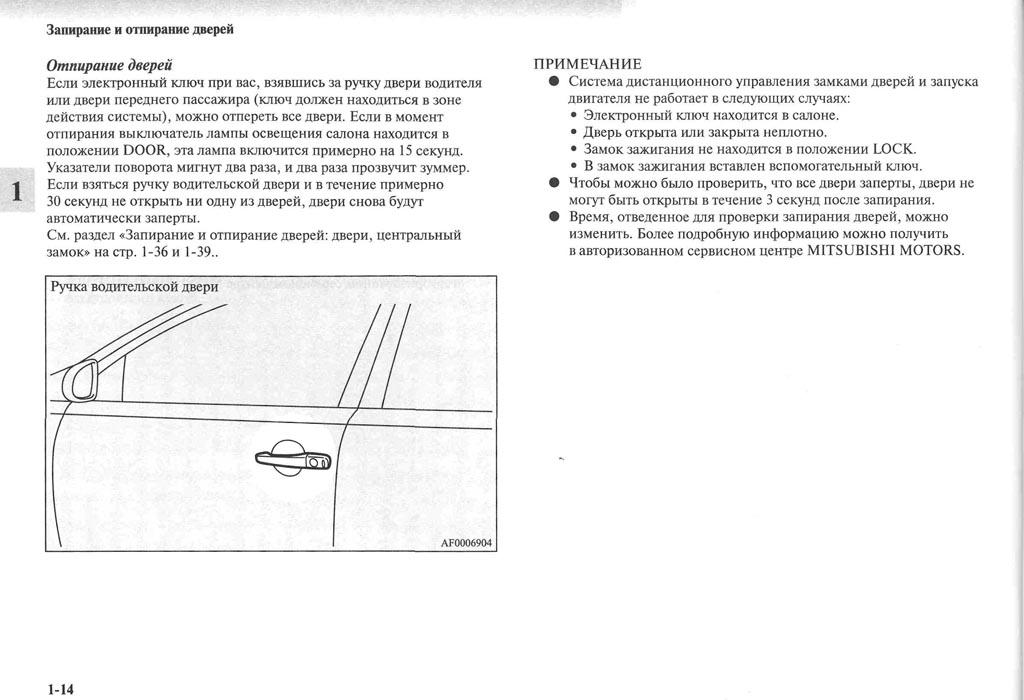 http://lancerx.ru/images/Rukovodstvo_MLX/03-14.jpg