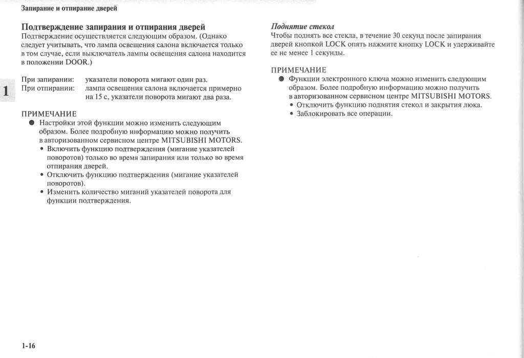 http://lancerx.ru/images/Rukovodstvo_MLX/03-16.jpg