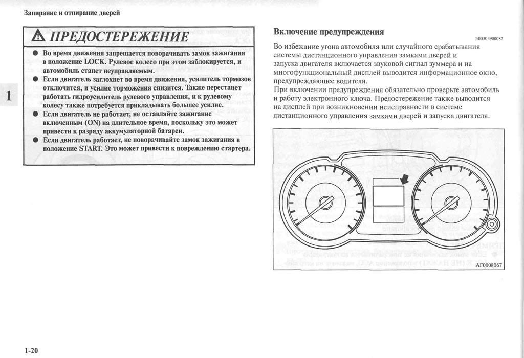 http://lancerx.ru/images/Rukovodstvo_MLX/03-20.jpg