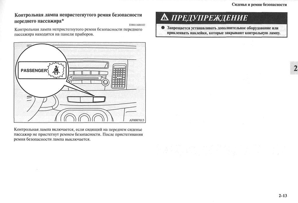 http://lancerx.ru/images/Rukovodstvo_MLX/04-13.jpg