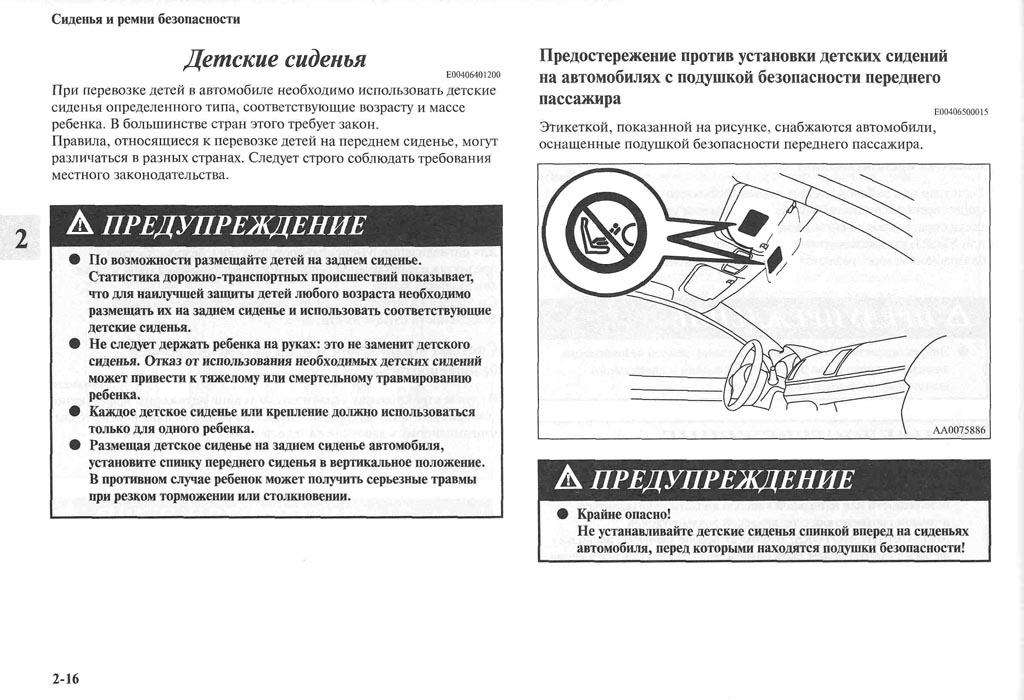 http://lancerx.ru/images/Rukovodstvo_MLX/04-16.jpg