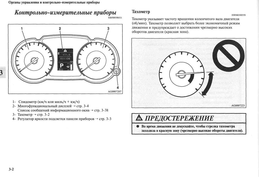 http://lancerx.ru/images/Rukovodstvo_MLX/05-02.jpg
