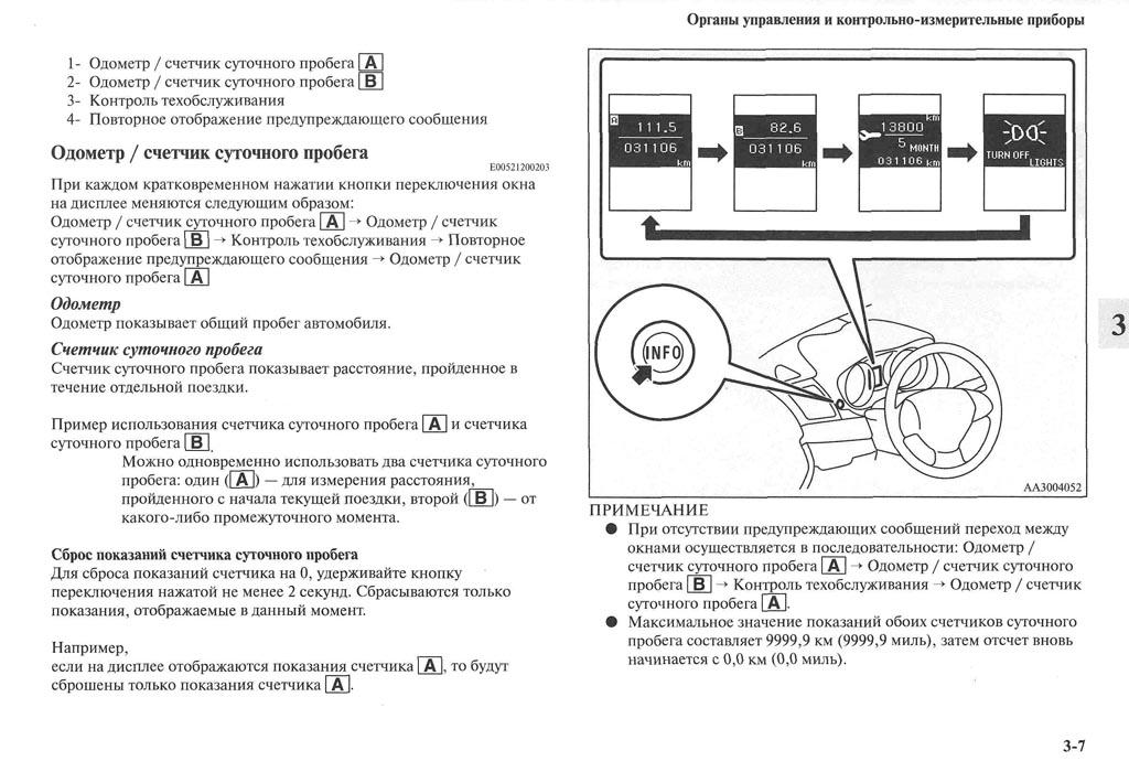 http://lancerx.ru/images/Rukovodstvo_MLX/05-07.jpg