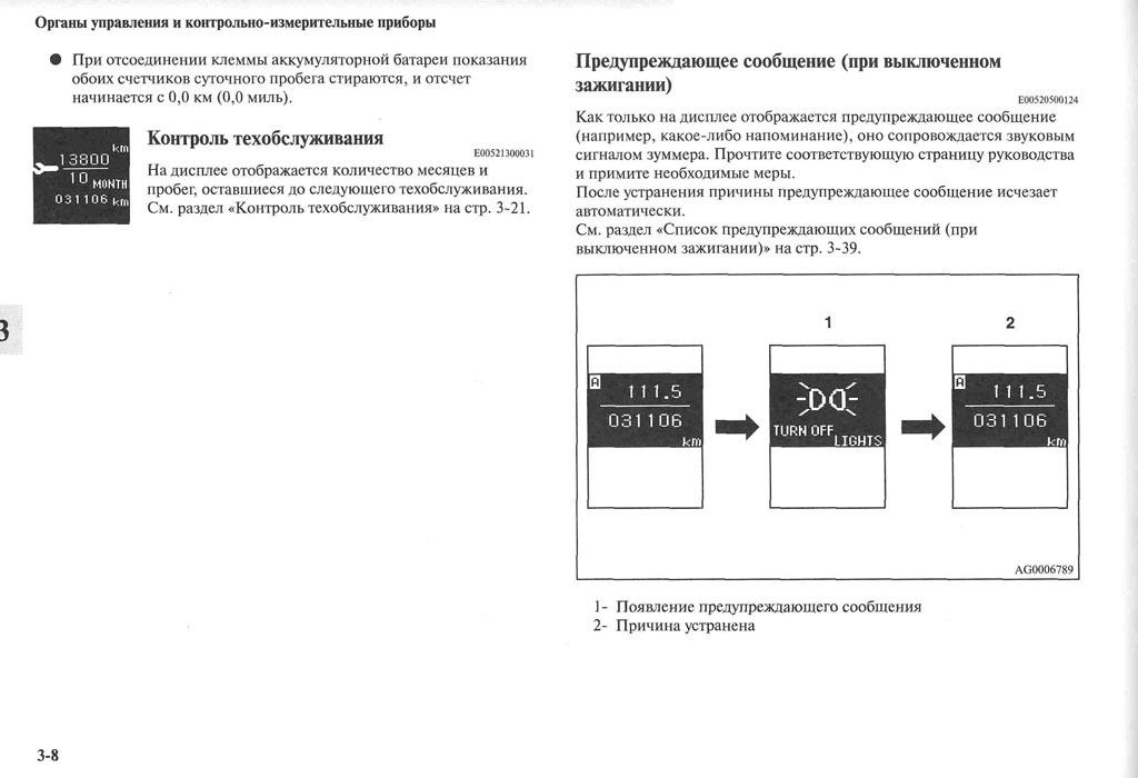 http://lancerx.ru/images/Rukovodstvo_MLX/05-08.jpg