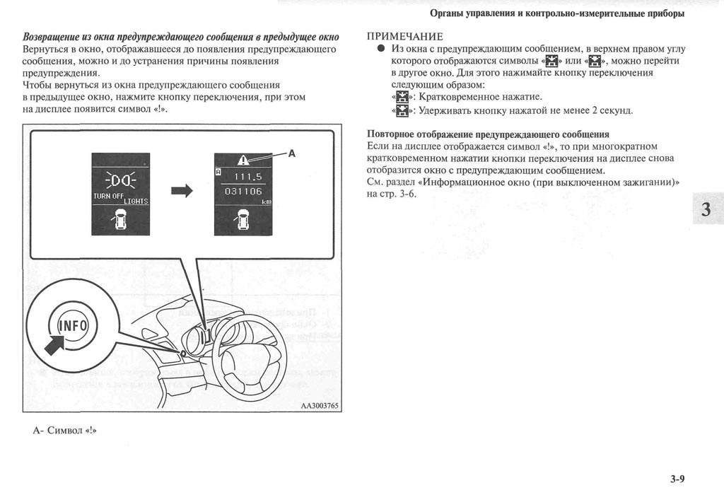 http://lancerx.ru/images/Rukovodstvo_MLX/05-09.jpg