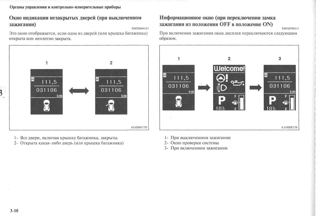http://lancerx.ru/images/Rukovodstvo_MLX/05-10.jpg