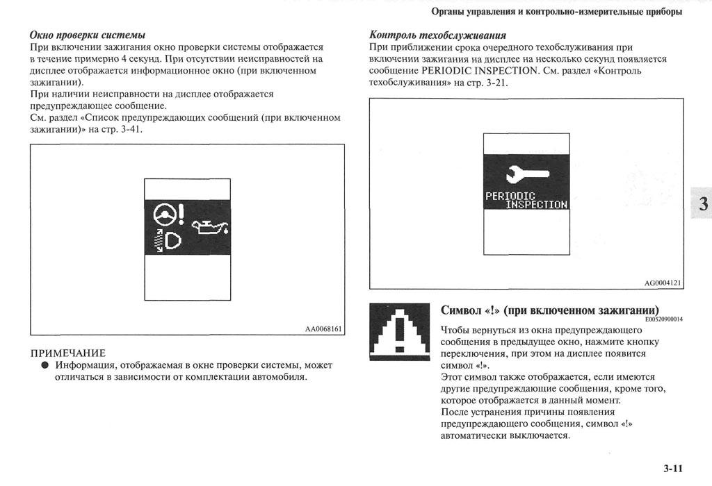 http://lancerx.ru/images/Rukovodstvo_MLX/05-11.jpg