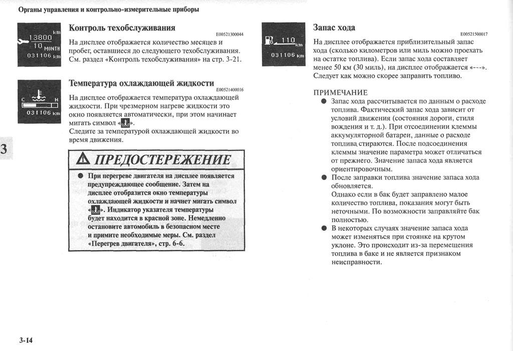 http://lancerx.ru/images/Rukovodstvo_MLX/05-14.jpg