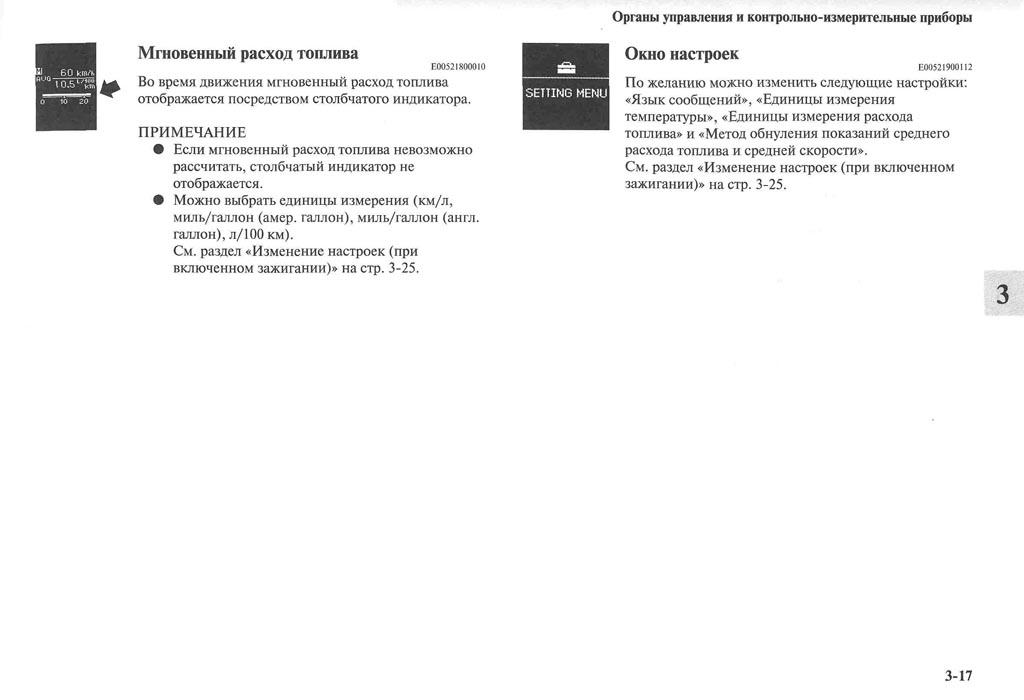 http://lancerx.ru/images/Rukovodstvo_MLX/05-17.jpg