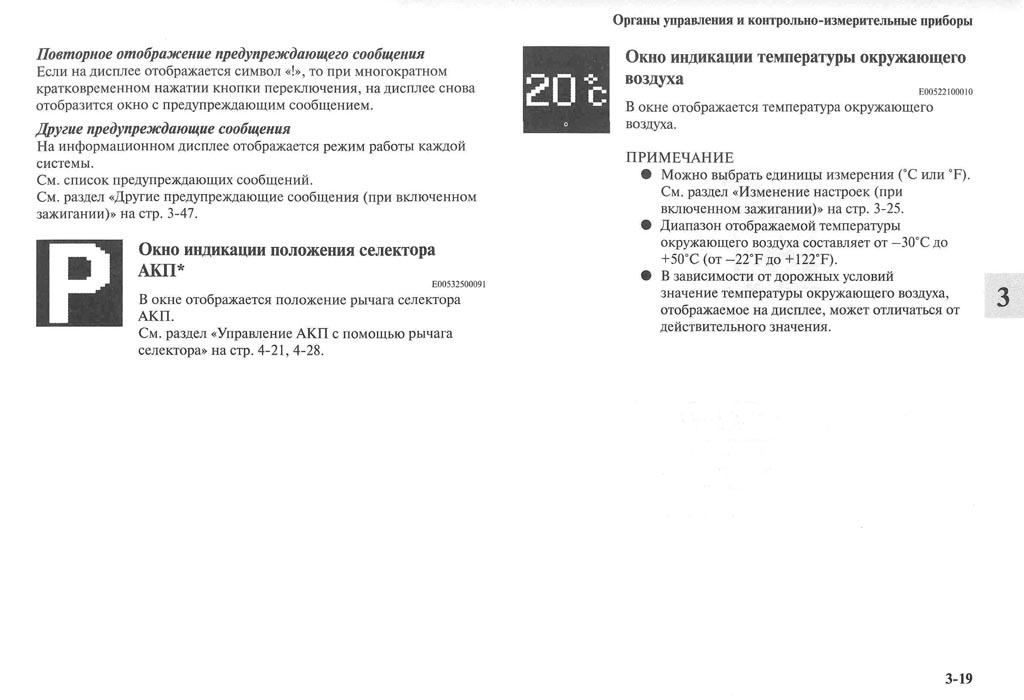 http://lancerx.ru/images/Rukovodstvo_MLX/05-19.jpg