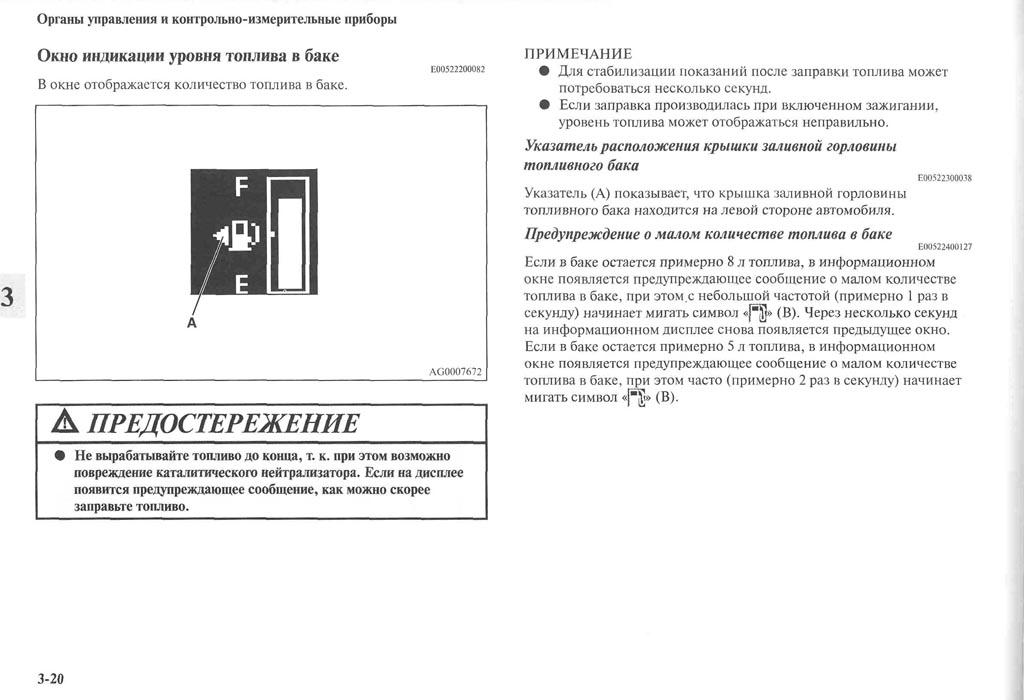 http://lancerx.ru/images/Rukovodstvo_MLX/05-20.jpg