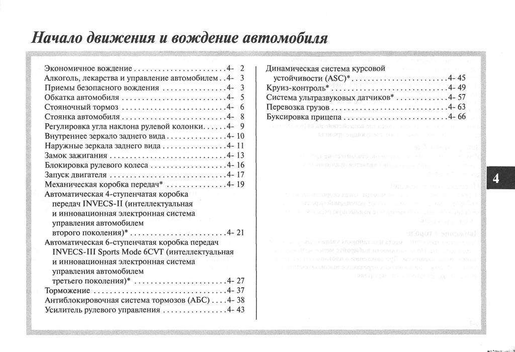 http://lancerx.ru/images/Rukovodstvo_MLX/06-01.jpg