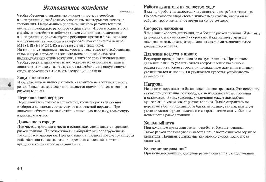 http://lancerx.ru/images/Rukovodstvo_MLX/06-02.jpg