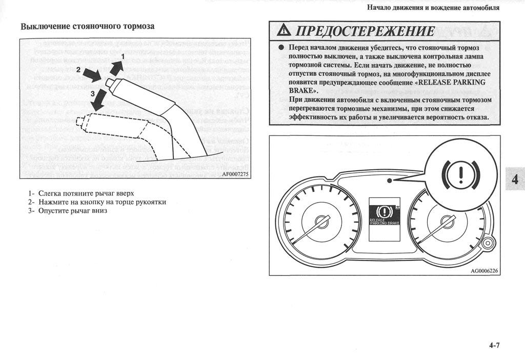 http://lancerx.ru/images/Rukovodstvo_MLX/06-07.jpg