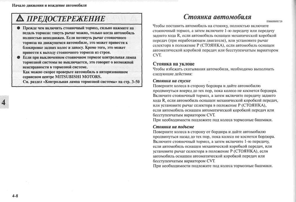 http://lancerx.ru/images/Rukovodstvo_MLX/06-08.jpg