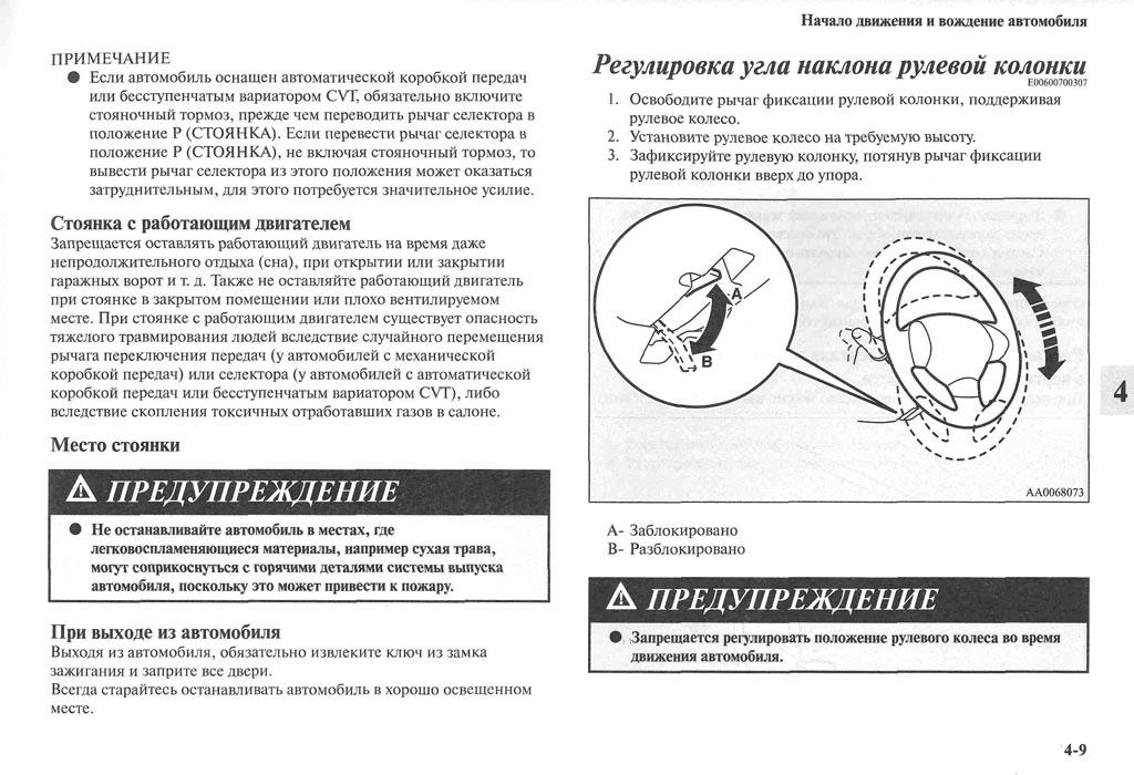 http://lancerx.ru/images/Rukovodstvo_MLX/06-09.jpg