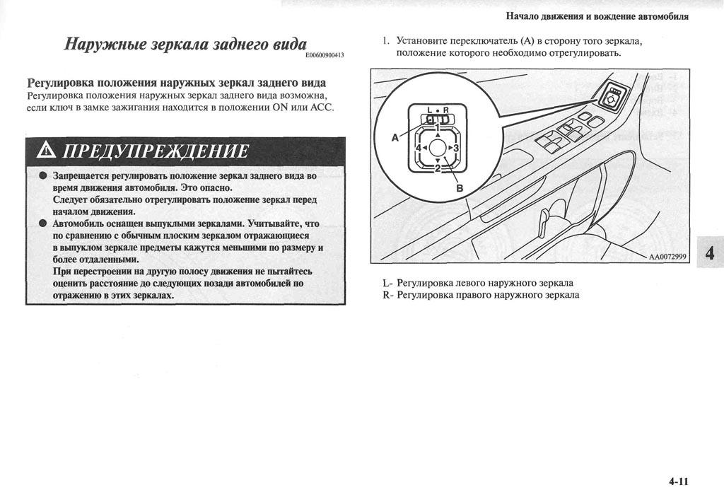 http://lancerx.ru/images/Rukovodstvo_MLX/06-11.jpg