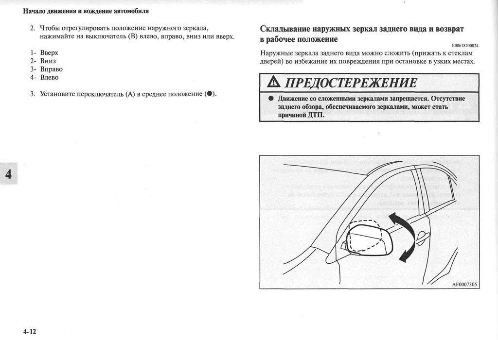 http://lancerx.ru/images/Rukovodstvo_MLX/06-12.jpg