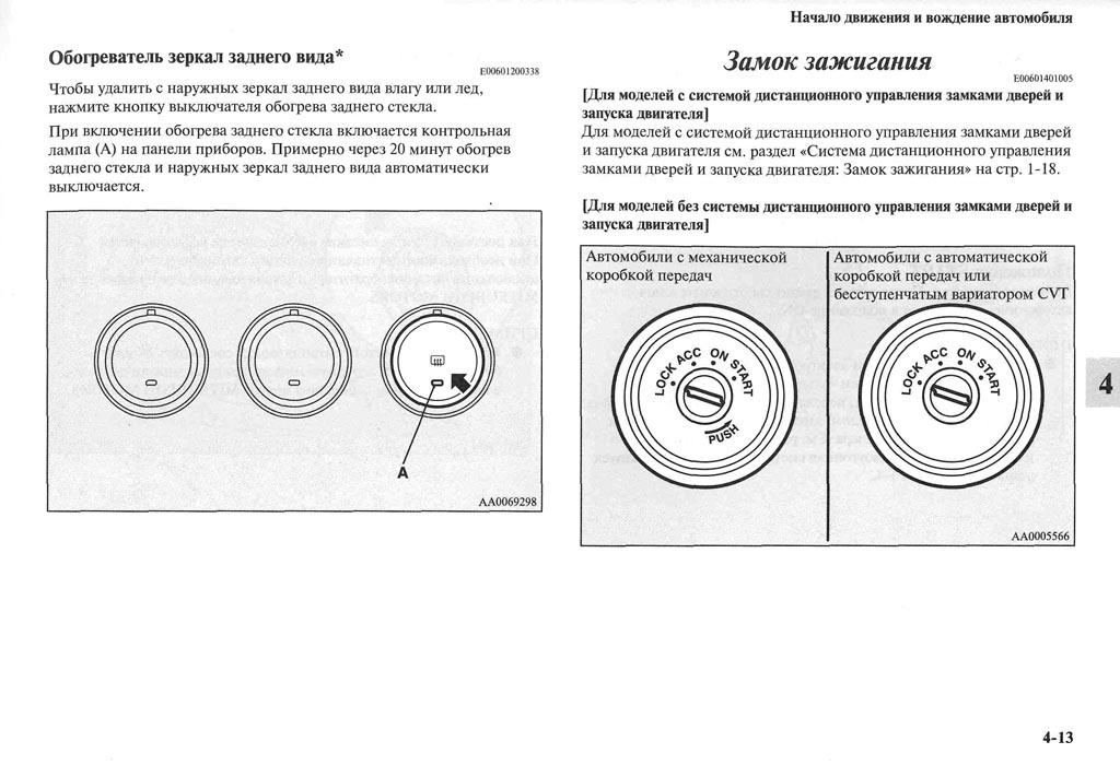 http://lancerx.ru/images/Rukovodstvo_MLX/06-13.jpg