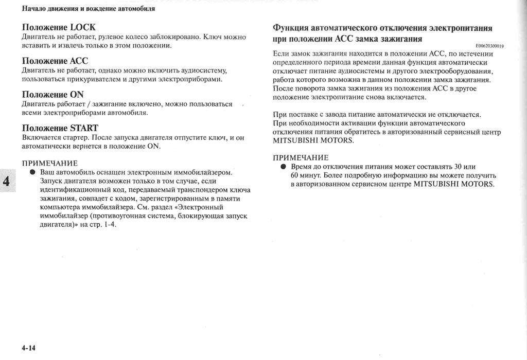 http://lancerx.ru/images/Rukovodstvo_MLX/06-14.jpg