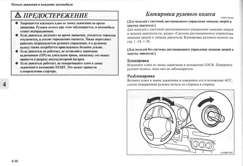 http://lancerx.ru/images/Rukovodstvo_MLX/06-16.jpg