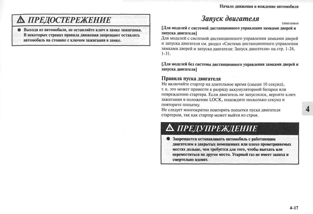 http://lancerx.ru/images/Rukovodstvo_MLX/06-17.jpg
