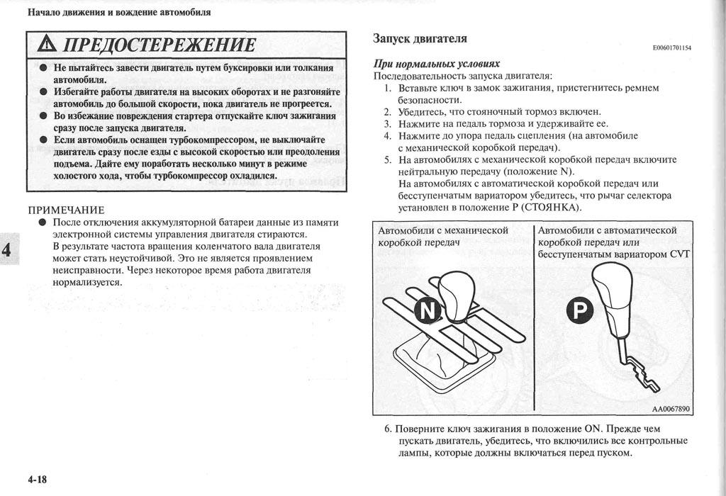 http://lancerx.ru/images/Rukovodstvo_MLX/06-18.jpg