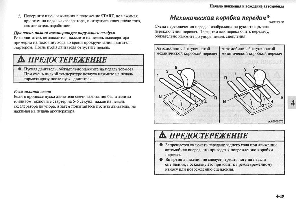 http://lancerx.ru/images/Rukovodstvo_MLX/06-19.jpg
