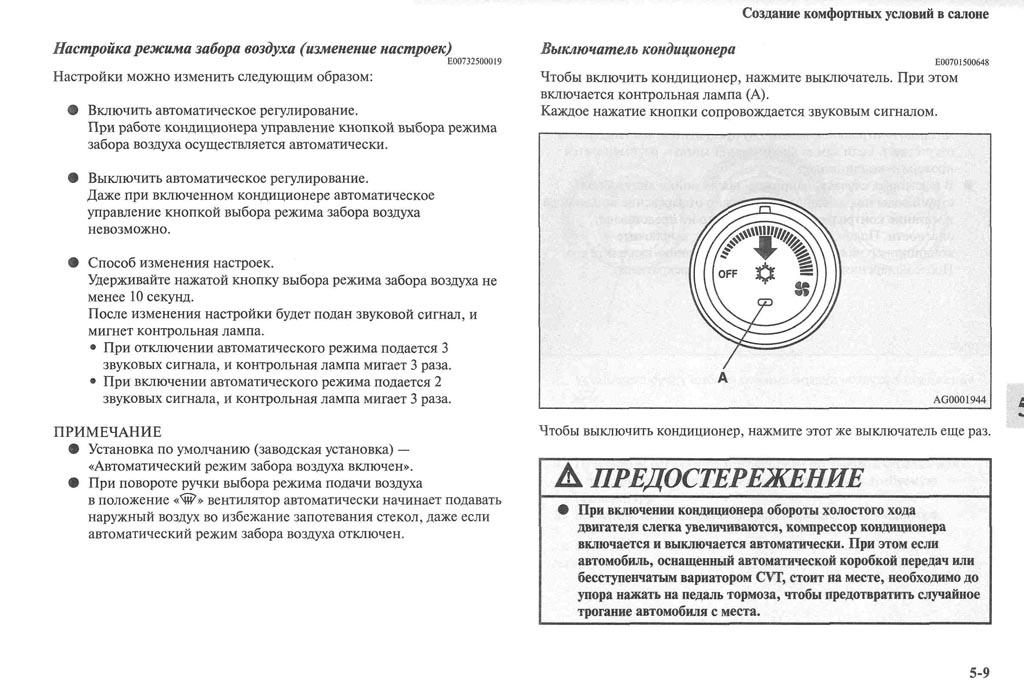 http://lancerx.ru/images/Rukovodstvo_MLX/07-09.jpg