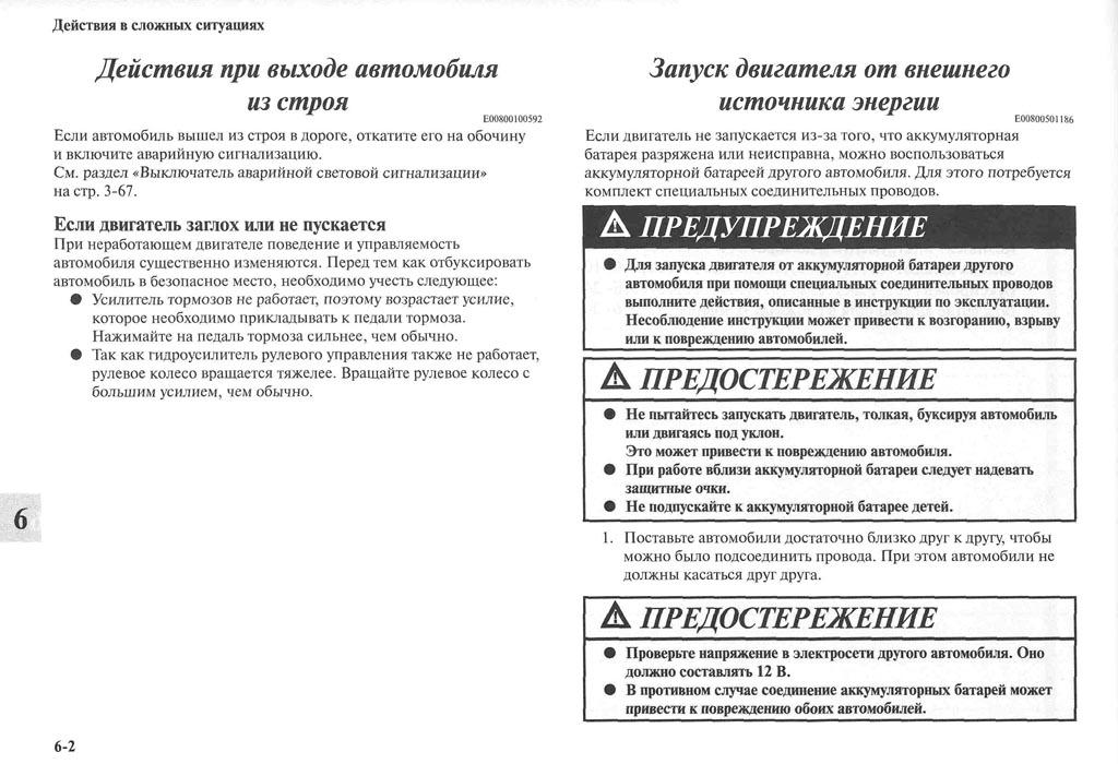 http://lancerx.ru/images/Rukovodstvo_MLX/08-02.jpg