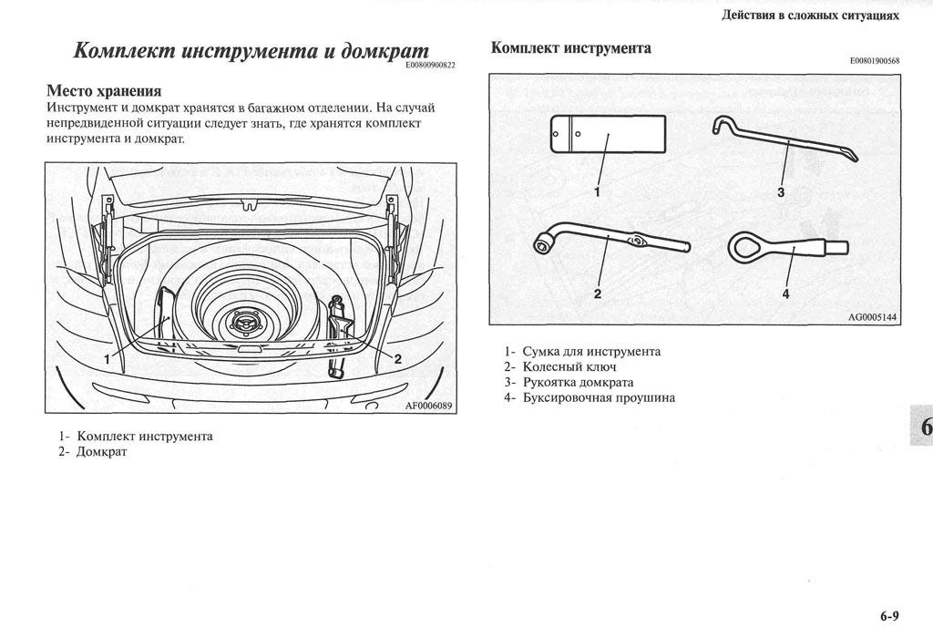 http://lancerx.ru/images/Rukovodstvo_MLX/08-09.jpg
