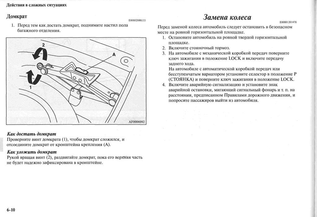 http://lancerx.ru/images/Rukovodstvo_MLX/08-10.jpg