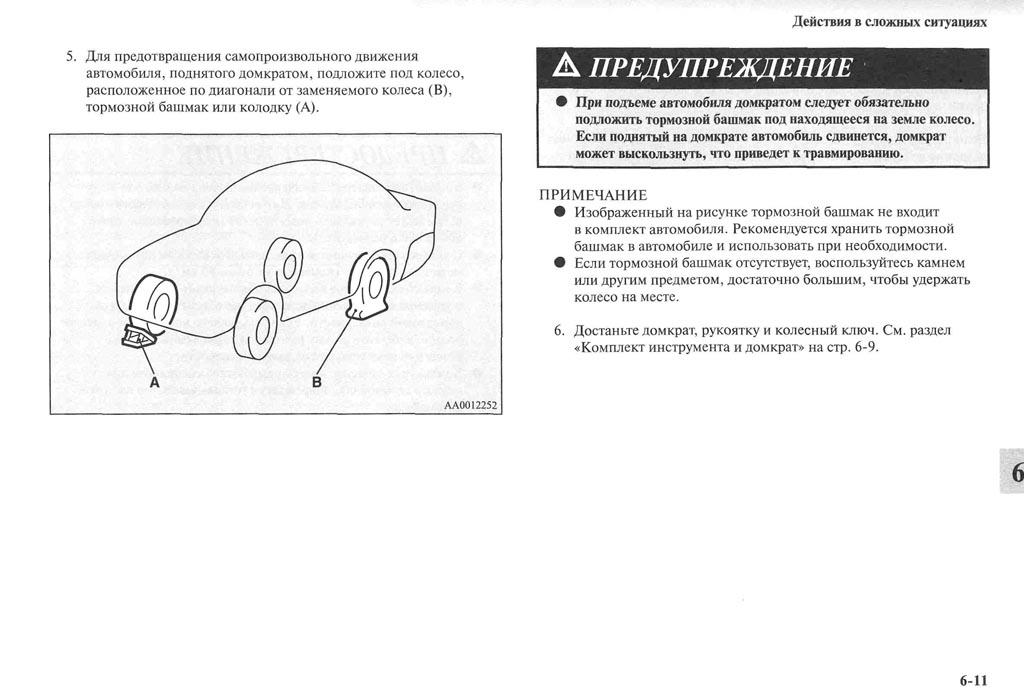 http://lancerx.ru/images/Rukovodstvo_MLX/08-11.jpg