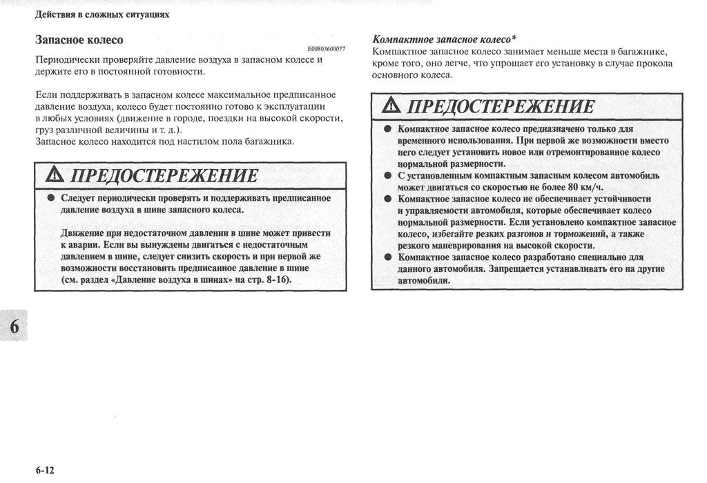 http://lancerx.ru/images/Rukovodstvo_MLX/08-12.jpg