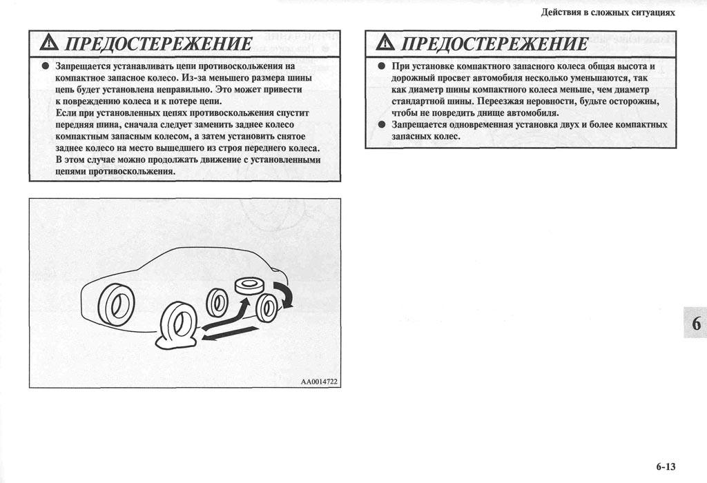 http://lancerx.ru/images/Rukovodstvo_MLX/08-13.jpg