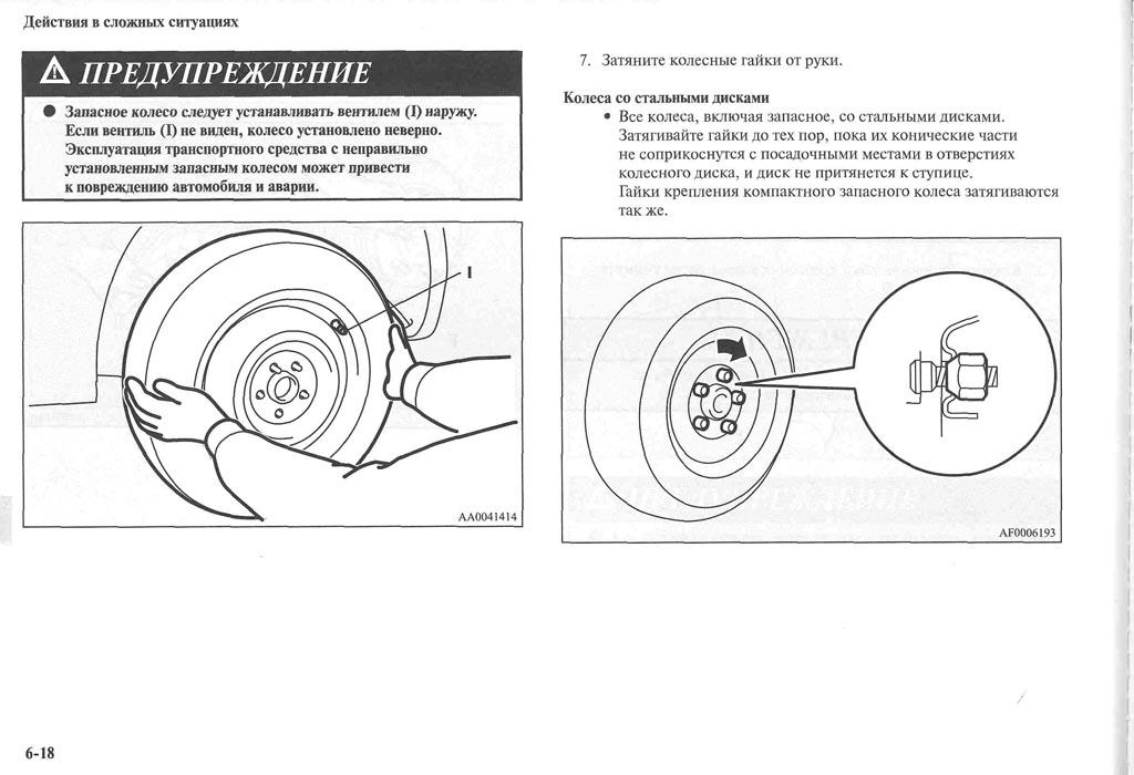 http://lancerx.ru/images/Rukovodstvo_MLX/08-18.jpg